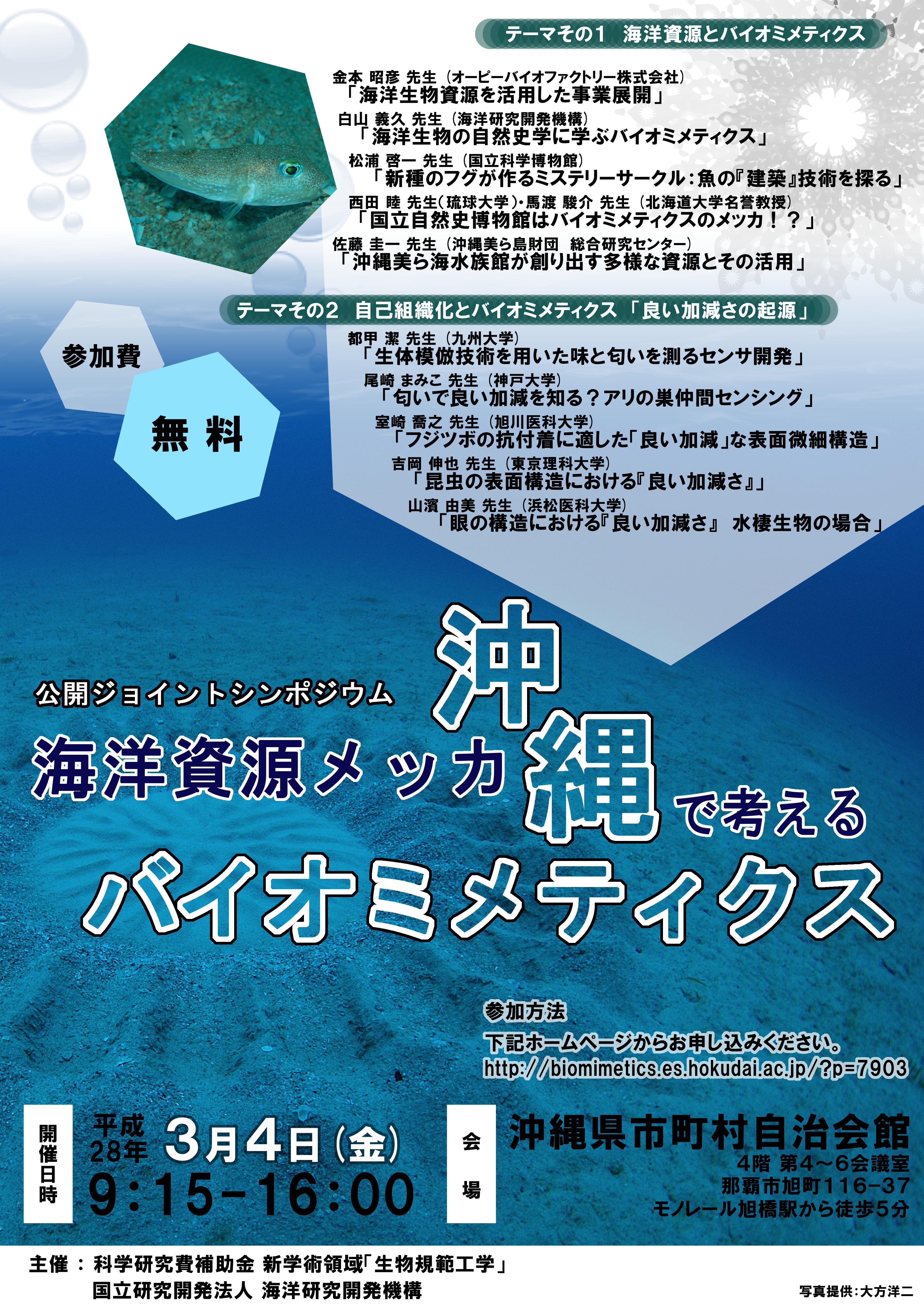 160303沖縄公開シンポポスター