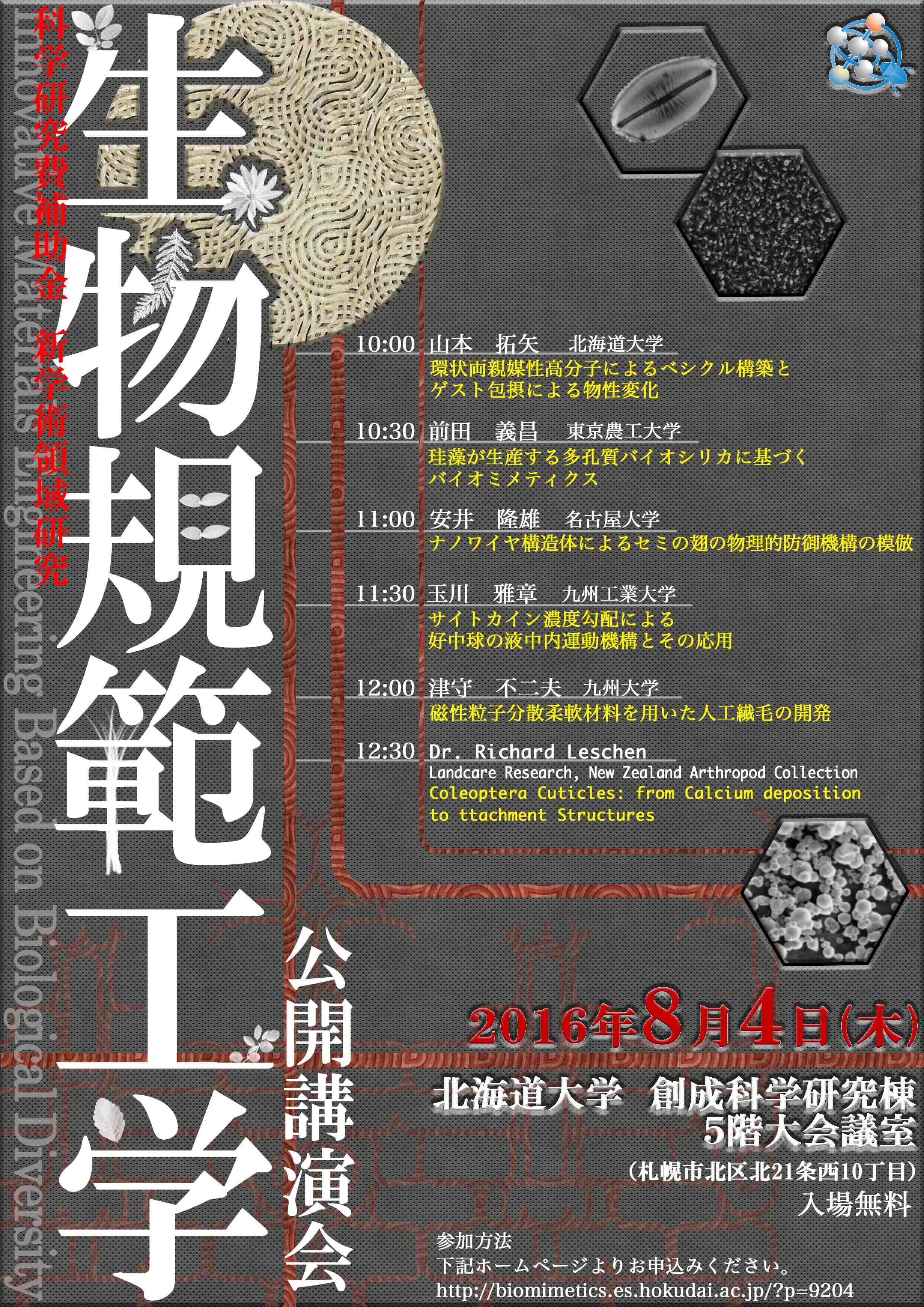160804新学術公開講演会